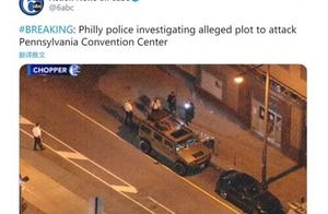 有人要对费城计票点发起袭击?警方已介入调查
