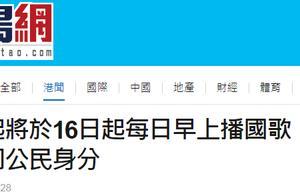 港媒:香港电台计划16日起每早8时播国歌 让市民认同公民身份