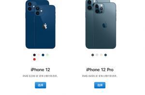 iPhone 12 mini/Pro Max怎么抢购 优惠活动攻略介绍