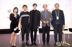 电视剧《隐秘而伟大》央八播出 主演李易峰谈梦想