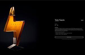 特斯拉开始卖酒了!售价250美元特斯拉龙舌兰酒上市