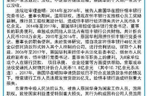 新闻晚报|恒丰银行原董事长蔡国华一审被判死缓;特朗普:最高法院应该裁决