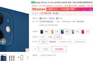 逾174万人预约!新iPhone开卖,京东首批货售罄!苹果下周还有新动作