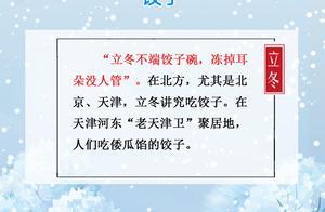 """""""立冬补冬,补嘴空""""今天讲究吃啥?"""