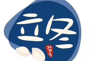 节气|今天立冬,天津人又吃饺子?