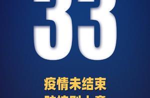 31省区市新增33例境外输入