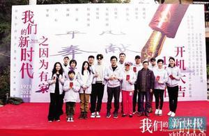 《我们的新时代》谭松韵白敬亭演绎青年党员成长历程