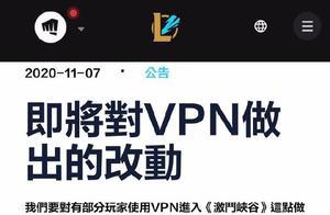LOL手游重大公告 中国玩家将无法登录游戏