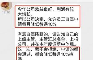 自愿降薪测不出员工忠诚度,却尽显了老板扭曲价值观 | 新京报快评