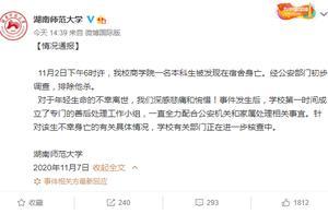 """湖南师大回应""""女生宿舍内身亡"""":排除他杀,已成立善后小组"""