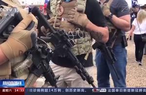 火药味浓重!全美多地选民对峙抗议仍在持续