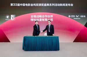 中国移动咪咕携手中国电影金鸡奖,5G+AR打造全场景沉浸式互动体验