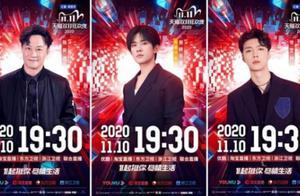 2020淘宝天猫双十一狂欢夜节目单曝光 双十一狂欢夜晚会时间地点直播