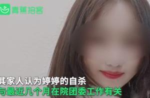 湖南师大自杀身亡女生家属发声,网友表示惋惜