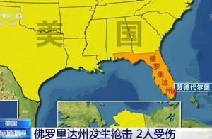 美国佛罗里达州发生枪击事件 2人受伤