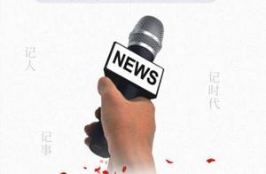 11月8日  中国记者节 致敬每一位新闻工作者