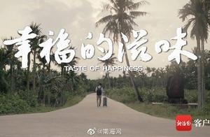 """海南影片《幸福的滋味》获""""金鸡奖""""最佳音乐提名"""