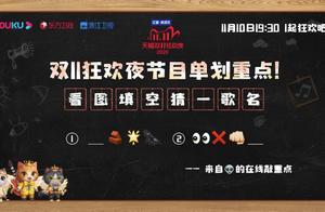 """201108 双11狂欢节节目单剧透""""斗""""转星移目无全""""牛"""",静待歌王华晨宇开嗓"""