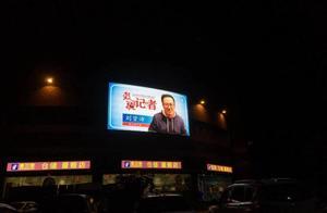 庆祝第21个中国记者节,中山为新闻记者亮灯