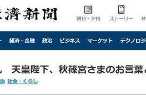 日媒:日本皇室宣布天皇第一顺位继承人,菅义伟送上祝贺