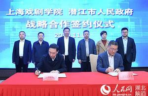 潜江市人民政府与上海戏剧学院签订战略合作协议