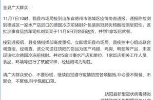 河北饶阳:山东一地冷冻猪肉包装呈阳性,涉事司机到饶送货并在饭店就餐