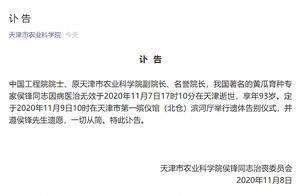 中国工程院院士、黄瓜育种专家侯锋逝世