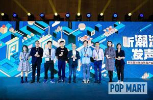 首届潮流玩具产业论坛,泡泡玛特王宁:以不同的方式塑造伟大IP