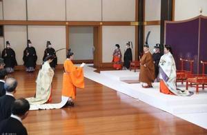 """日本皇室举行""""立皇嗣之礼""""仪式 宣布皇位第一顺位继承人"""