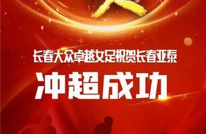"""亚泰冲超成功赢得""""满城喝彩""""长春女足、东北虎男篮纷纷发海报祝贺"""