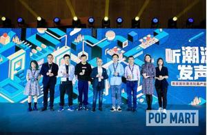 泡泡玛特举办首届潮流玩具产业论坛 CEO王宁谈潮玩在中国的机遇和使命