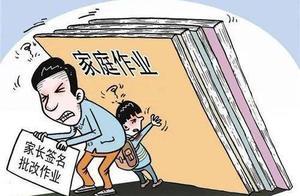 潍坊高新区:严禁家长代批作业,违反规定将被一票否决
