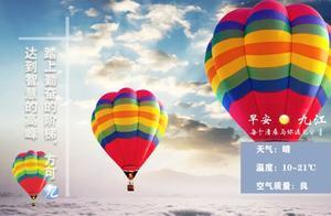 九江早安·2020年11月9日新闻早班车