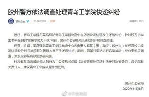 """警方通报""""青岛工学院快递难进校园""""纠纷:未发现涉黑涉恶"""