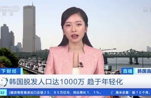 """挺""""秃然""""的!韩国脱发人口已达1000万,趋于年轻化"""