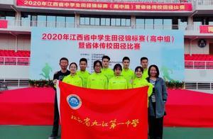 生命因运动精彩 体育让梦想成真——九江一中在江西省中学生田径锦标赛中取得优异成绩
