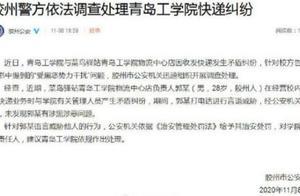 胶州警方通报青岛工学院快递难进校园事件真相:最新通报来了