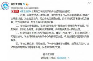 """警方通报青岛工学院快递难进校园:误用""""黑恶势力""""等言辞"""