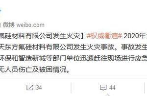 浙江衢州一公司发生火灾事故 暂无人员伤亡及被困情况