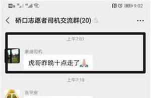 """痛心!援鄂志愿者""""虎哥""""离世,最后一条朋友圈有关北京"""