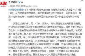 天津新增1无症状感染者:货车司机,曾到本地确诊病例工作冷库拉货