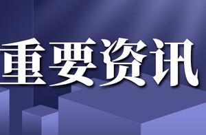 浙江青田县发现一例境外输入病例复阳,密接者均已隔离检测