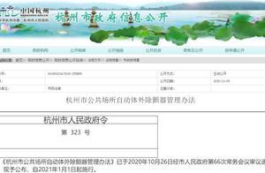 """杭州为AED配置和使用立法,设置""""好人条款"""",破解""""不敢用""""难题"""