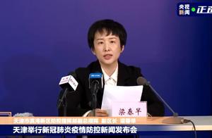 天津新增一无症状感染者,曾到海联冷库拉货,详情公布
