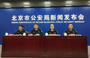 一女子为过户京牌结离婚28次!北京警方严打这种违法犯罪行为!刑拘124人