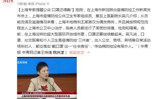 """上海发布会:专家提醒公众""""口罩还得戴"""""""