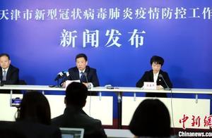 天津两区域调整为中风险地区