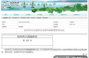 """杭州为""""救命神器""""立法,记者探访火车东站:配备AED三年已多次救人"""