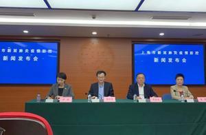 最新!上海新增1例确诊病例