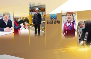 学先进 当先锋 决战四季度——武汉地铁集团举行先进事迹报告会
